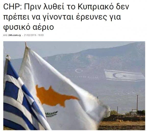Yunan basını CHP'yi konuşuyor